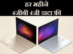 इस लैपटॉप के साथ हर महीने फ्री मिलेगा 4जीबी 4जी डाटा!