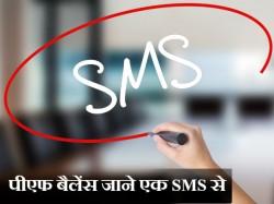 SMS से चेक करें कितना PF जमा है