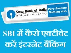 अपने एसबीआई बैंक एकाउंट में कैसे करें इंटरनेट बैंकिंग एक्टिवेट