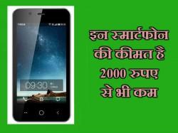 2000 रुपए से कम कीमत में खरीदीं ये टॉप 5 स्मार्टफोन