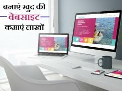 कैसे बनाएं खुद की हिन्दी वेबसाइट और कमाएं लाखों ?
