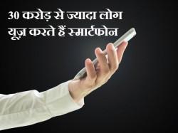इस देश में हैं 30 करोड़ से ज्यादा स्मार्टफोन यूजर