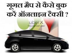 गूगल मैप से कैसे बुक करें टैक्सी ?