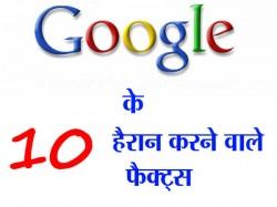 टॉप 10: हिला कर रख देंगे गूगल के बारे में 10 फैक्ट्स