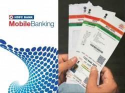 अपने बैंक अकाउंट से कैसे लिंक करें आधार कार्ड?