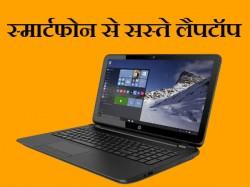 इन top लैपटॉप की कीमत 11,999 रु से शुरु