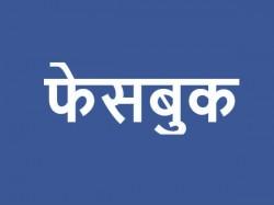 भारतीय भाषाओं पर फेसबुक की टेड़ी नजर, अब कमेंट करना पड़ सकता है भारी