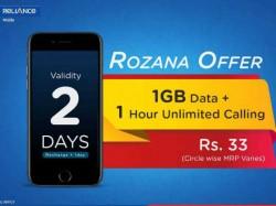 रिलायंस का रोज़ाना पैक, 33 रु में अनलिमिटेड कॉलिंग और डाटा
