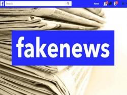 Fake न्यूज की हैं ये 10 पहचान, Facebook पर ऐसे पहचानें!