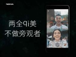 कल लॉन्च हो सकता है Nokia 7, लेकिन इसमें है ट्विस्ट