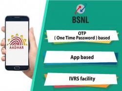 घर बैठे ऐसे आधार कार्ड से लिंक करें अपना BSNL नंबर