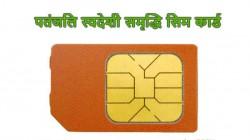 बाबा रामदेव का पतंजलि सिमकार्ड लॉन्च, डेटा से बीमा तक मिलेगा फायदा