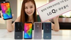 LG के मिड रेंज फोन होंगे LG Q7 और Q7+, कीमत आई सामने