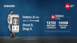 Samsung Galaxy J2 (2018) पर 2,750 रुपए कैशबैक व 100 GB एक्स्ट्रा डेटा