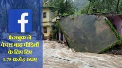 फेसबुक ने केरल बाढ़ पीड़ितों के लिए दिए 1.75 करोड़ रुपए