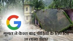 गूगल ने केरल बाढ़ पीड़ितों के लिए फेसबुक से 4 गुना ज्यादा किया डोनेशन