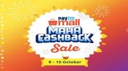 Paytm Maha Cashback Sale में ग्राहकों को मिलेगा कैशबैक और ढेर सारे इनाम