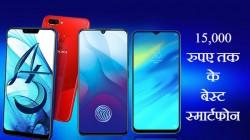 15 हजार रुपए तक के सबसे अच्छे स्मार्टफोन्स की लिस्ट