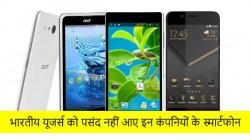 भारतीय यूजर्स को पसंद नहीं आए इन पांच कंपनियों के स्मार्टफोन