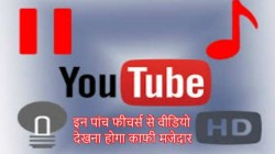 YouTube के इन फीचर्स से वीडियो देखना होगा काफी मजेदार