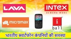 भारतीय स्मार्टफोन कंपनियों की समस्याओं के बारे में जानिए