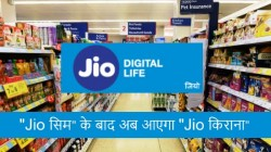 Jio के इस कदम से छोटे-छोटे किराना स्टोर पर भी किया जा सकेंगा डिजिटल भुगतान