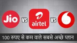 Jio vs Airtel vs Vodafone: 100 रुपए से कम वाले सबसे अच्छे प्लान