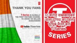 10 करोड़ सब्सक्राइबर्स वाला दुनिया का पहला यूट्यूब चैनल बना T-Series