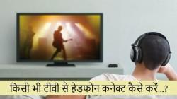 किसी भी टीवी से हेडफोन को कनेक्ट करने का आसान तरीका
