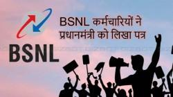 BSNL के कर्मचारियों और इंजीनियरों ने पीएम मोदी को लिखा पत्र, मदद की लगाई गुहार