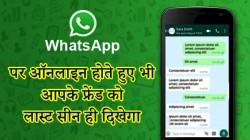 WhatsApp पर ऑनलाइन होते हुए भी आपके दोस्तों को दिखेगा लास्ट सीन स्टेटस