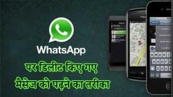 WhatsApp पर डिलीट किए गए मैसेज, वीडियो, ऑडियो को देखने का तरीका