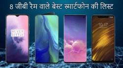 2019 के बेस्ट 8 जीबी रैम वाले स्मार्टफोन की लिस्ट