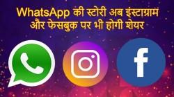 WhatsApp Status को अब इंस्टाग्राम और फेसबुक पर भी कर पाएंगे शेयर