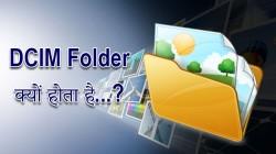किसी भी स्मार्टफोन या कैमरा में DCIM फोल्डर क्या और क्यों होता है...?