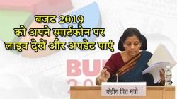Budget 2019: स्मार्टफोन पर देखें बजट 2019 की सभी लाइव अपडेट