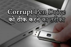 Corrupt Pen Drive और SD Card को ठीक कैसे करें