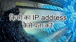 किसी का भी आईपी एड्रेस पता करने का आसान तरीका