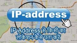 IP Address से पुलिस किसी का सटीक लोकेशन कैसे पता करती है...?