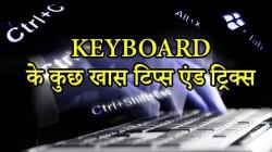 Keyboard के सभी शॉर्टकट्स को जानने के लिए इस आर्टिकल को पढ़िए