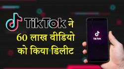 TikTok ने अपने प्लेटफॉर्म से डिलीट किए 60 लाख वीडियो
