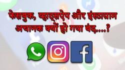9 घंटे बंद रहने के बाद अब चालू हुआ Facebook, WhatsApp और Instagram