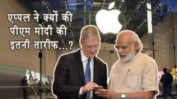 एप्पल कंपनी ने क्यों की नरेंद्र मोदी की इतनी तारीफ, पढ़िए और जानिए