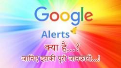 गूगल अलर्ट क्या है, कैसे सेट करें, हिंदी में जानिए इसकी पूरी जानकारी