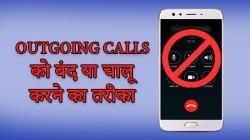 Outgoing Calls को अपने फोन से बंद या चालू करने का बेहद आसान तरीका