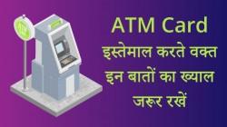 ATM के पैसो को सुरक्षित रखने के लिए इन बातों का ख्याल जरूर रखें