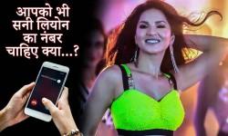 सनी लियोन का नंबर जानकर सैकड़ों लोगों ने किया कॉल, परेशान हो गया दिल्ली का लड़का