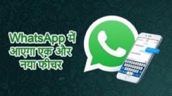 WhatsApp में आएगा इंस्टाग्राम वाला फीचर, जानिए उससे क्या नया होगा