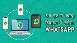 WhatsApp में मिलेगा मल्टी डिवाइस सपोर्ट, अब एक से ज्यादा स्मार्टफोन में चलेगा व्हाट्सएप