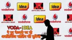 Voda-Idea वालों के लिए खुशख़बरी, पढ़िए और जानिए पूरी बात